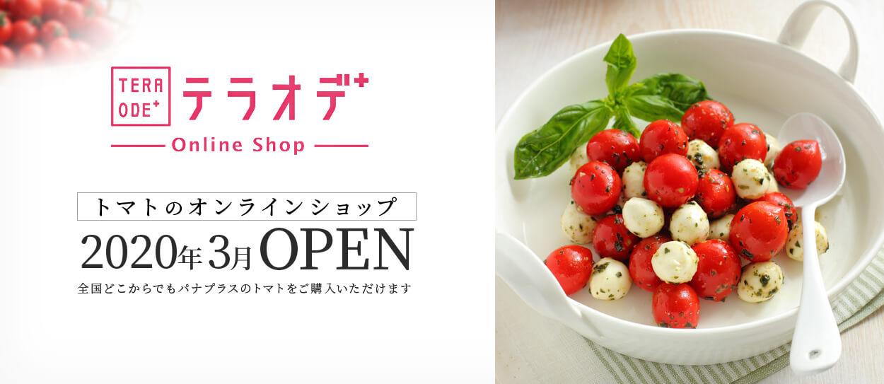 トマトのオンラインショップ「テラオデ+」全国どこからでもパナプラスのトマトをご購入いただけます